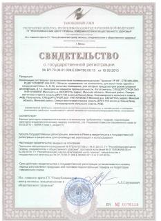 Сертификат гигиены
